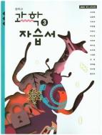 동아출판 자습서 중학교 과학 3 (김상협)