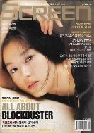 추억의 영화잡지 스크린 2003년-8월호 No 234 (SCREEN) (신225-9)