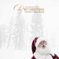 V.A. / Oh My Christmas (2CD/Digipack)