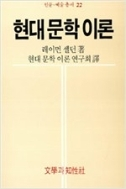 현대문학이론(인문예술총서 22) 초-2(1988년)