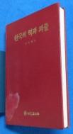 한국의 떡과 과줄 [초판] /사진의 제품  :☞ 서고위치:Si 1 * [구매하시면 품절로 표기됩니다]