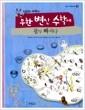 집요한 과학씨 무한 변신 수학에 풍덩 빠지다 ///12-1