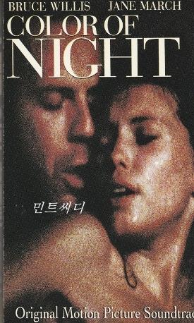 [카세트 테이프] Color Of Night (컬러 오브 나잇) - O.S.T.