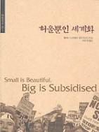 허울뿐인 세계화 (정치/2)
