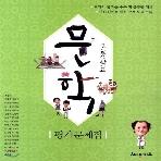 2021 해냄에듀 고등학교 문학 평가문제집/조정래 교과서편 2~3학년 고2 고3
