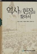 역사의 현장을 찾아서 2006년 초판 2쇄