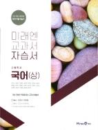 2020년 정품 - 미래엔 교과서 자습서 고등학교 국어(상)(신유식/ 미래엔 / 2018년~2024년 ) 2015 개정교육과정