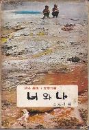 너와나 1972/초간본
