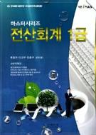 전산회계 1급 (마스터시리즈) (ISBN : 9788992213196)