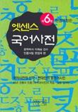 엣센스 국어 사전 (외국어/양장커버/반양장/상품설명참조/2)