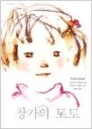 창가의 토토 - 어린아이의 눈으로 써내려간 가슴 따뜻한 지난날의 이야기! (2판27쇄)
