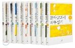 문학 교과서 작품읽기 세트 (전10권)▼/창비[1-090100]