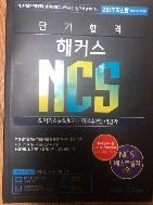 해커스 NCS