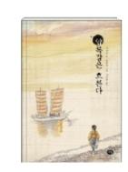 압록강은 흐른다 - 동양적 정서와 소박하고 아름다운 문체로 독일 교과서에도 실릴 만큼 높은 평가를 받았던 이미륵의 자전소설! 초판 3쇄