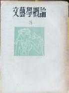 문예학개론(文藝學槪論) 3-서라벌대학교출판국 1958년발행 초판본