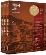 2016 위종욱 사회