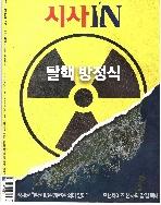 시사IN, 제513호 : 공론조사로 푸는 탈핵 방정식