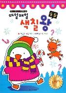 (새책) 매일매일 색칠왕 - 동물