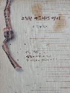 고독한 마음처럼 멀리  박진유 고문집 - 1994년 초판본