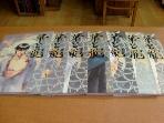 일본원판) 華と龍 (1~4, 6~8): 총 7권 set