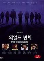 THE WILD BUNCH 와일드 번치