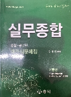 실무종합 이론편 (경찰 공무원 객관식 문제집) #