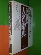 한국불교 인명사전(초판)