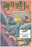 해리 포터와 아즈카반의 죄수 제3권 세트 (전2권) (조앤 K. 롤링, 2001년) [정가:15,000원]