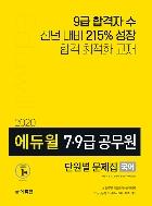 2020 에듀윌 7.9급 공무원 단원별 문제집 국어