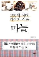 마늘 - 100세 시대 기적의 식품