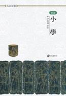 소학(신역)(홍신한문신서 7)