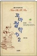 꼬마 철학자 2 - 알퐁스 도데의 자전적 이야기 ( 전 1~3권중 2권) 개정판1쇄