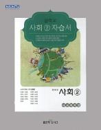 좋은책신사고 중학 사회2 자습서 김창환