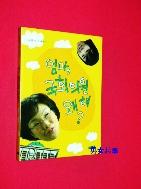 엄마 국회의원 왜 해 //85-1