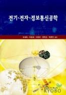 전기 전자 정보통신공학