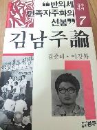 김남주 論 /광주신서7