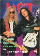 핫뮤직 (HOT MUSIC) 1992년 4월호