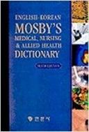 의학대사전(MOSBY) (2004년 초판2쇄)