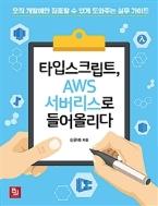 타입스크립트  AWS 서버리스로 들어올리다  - 오직 개발에만 집중할 수 있게 도와주는 실무 가이드