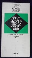 デイリ-コンサイス漢字辭典 /사진의 제품  / ☞ 서고위치:OL 4 *[구매하시면 품절로 표기 됩니다]