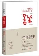 魚羊野史(第1卷) 중국원서