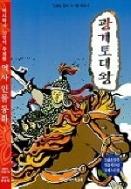 광개토대왕 - 초등학교 고학년과 중학생을 위한 역사학자33인이추천한역사인물동화1 1판1쇄