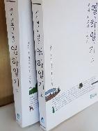 열하일기 세트 (상 하) 개정신판 6쇄