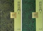 [열린서적] 백일법문 (상, 하) 전2권 세트 (새책수준) 성철스님 법어집1집