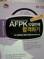 AFPK 10일만에 합격하기      (FPedu/2012년/ab)