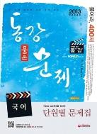 동강 품은 문제 [2013]