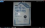 EBS 공인단기 공인중개사 문제집(2차)-2016년판
