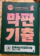 한국사능력검정시험 막판기출 심화(1 2 3급) 7일 기출문제집