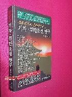 기자 위만조선 연구 //101-5