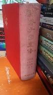 완역(完譯) 개자원화전(芥子園畵傳) -1980년 초판, 500부 한정판-